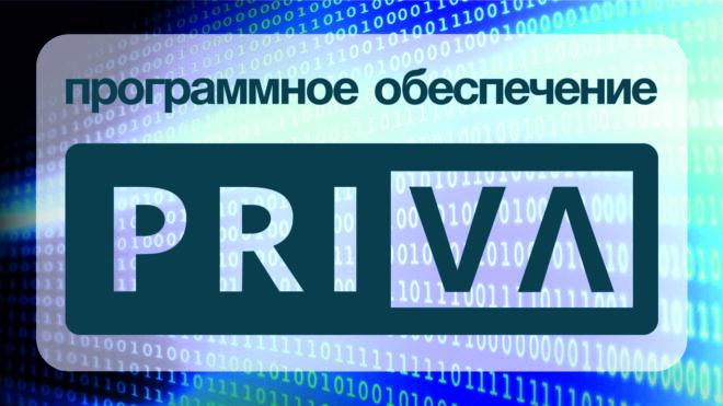 Успейте заказать программное  обеспечение Priva !