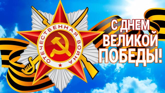 Поздравляем вас с Днем Великой Победы!
