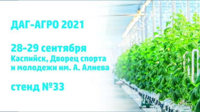 Приглашаем Вас посетить выставку Даг-Агро 2021